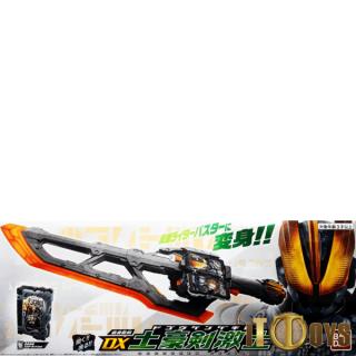 DX Masked Rider  Kamen Rider Saber  Henshin Seiken DX Dogouken Gekido