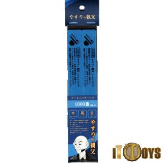 PIT-ROAD [PY04]  Sanding Stick (1000)