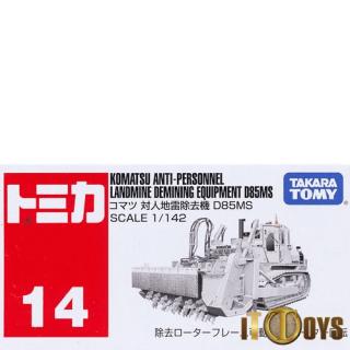 Tomica [014] Komatsu Anti-Personnel Landmine Demining Equipment D85MS